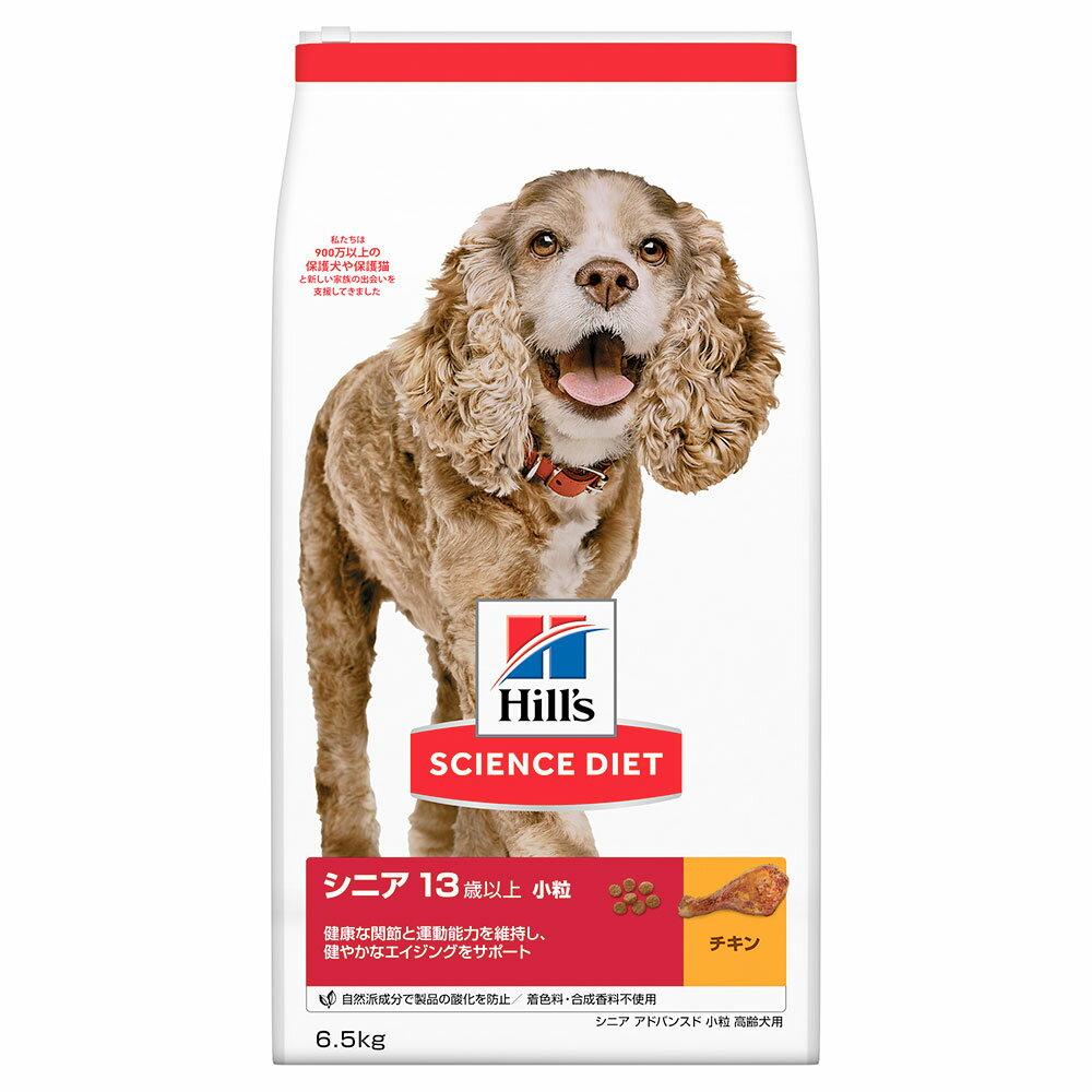 同梱不可 送料無料 サイエンスダイエット シニアアドバンスド 小粒 高齢犬用 6.5kg  関東当日便