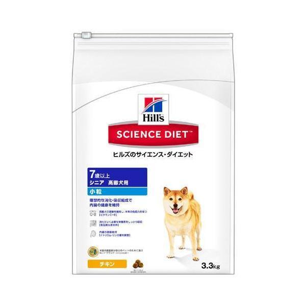 サイエンスダイエット シニア 小粒 高齢犬用 3.3kg 正規品 2袋入り【HLS_DU】 関東当日便