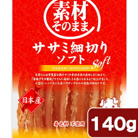 ペティオ 素材そのまま ササミ細切りソフト 140g 関東当日便