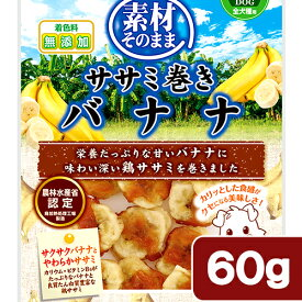 ペティオ 素材そのまま ササミ巻き バナナ 60g 関東当日便