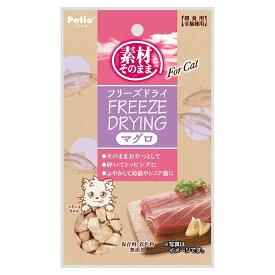 ペティオ 素材そのまま フリーズドライ For Cat マグロ 9g 関東当日便