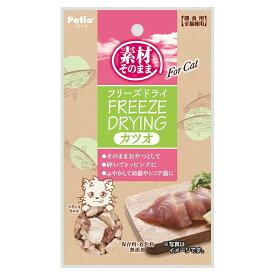 ペティオ 素材そのまま フリーズドライ For Cat カツオ 9g 関東当日便