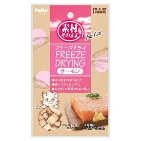 ペティオ 素材そのまま フリーズドライ For Cat サーモン 10g 関東当日便