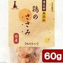 アドメイト 鶏のささみ 鰹粉末配合 30g×2パック 関東当日便