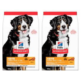サイエンスダイエット ライト 大型犬種用 肥満傾向の成犬用 12kg 正規品 2袋入り 沖縄別途送料 関東当日便