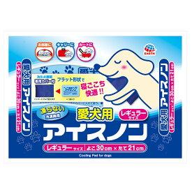 アウトレット品 アース 愛犬用 アイスノン レギュラー 訳あり 関東当日便