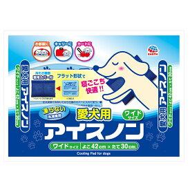 アウトレット品 アース 愛犬用 アイスノン ワイド 訳あり 関東当日便