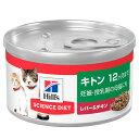 ヒルズ サイエンス・ダイエット キャットフード ウェット キトン 12ヶ月まで 子猫用レバー&チキン缶詰 健やかな成長をサポート 82g 関東当日便