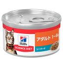 サイエンスダイエット アダルト シーフード 成猫用 82g(缶詰) 正規品 キャットフード ヒルズ 関東当日便