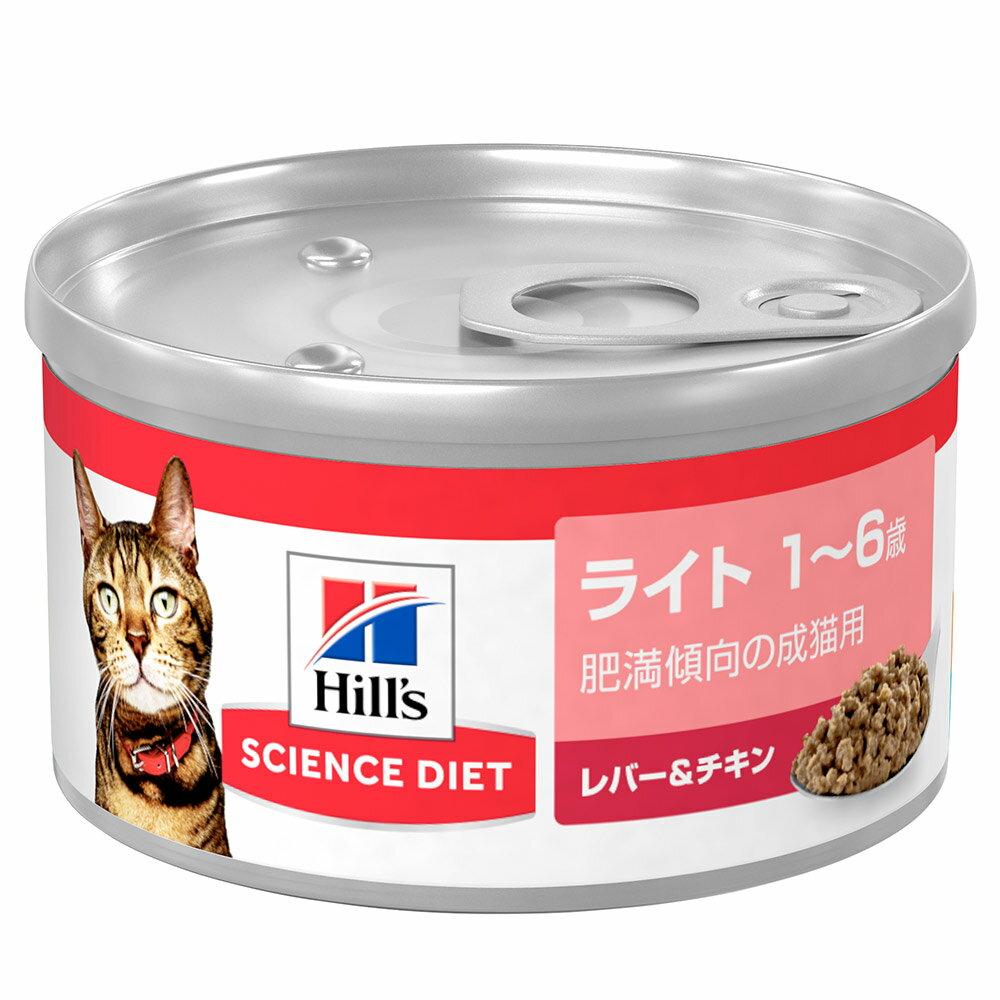 サイエンスダイエット ライト 肥満傾向の成猫用 82g(缶詰) 正規品 キャットフード ヒルズ 関東当日便