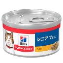 サイエンスダイエット シニア チキン 高齢猫用 7歳以上 82g(缶詰) 正規品 関東当日便