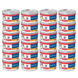 ヒルズ サイエンス・ダイエット キャットフード ウェット シニア7歳以上 チキン缶詰 健康的な腎臓と心臓、消化を維持 82g(缶詰)×24缶 関東当日便