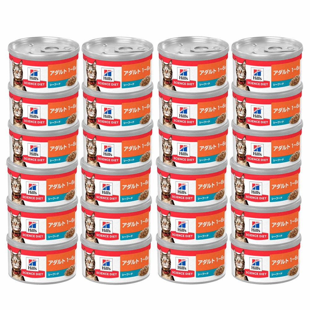 サイエンスダイエット アダルト シーフード 成猫用 82g(缶詰) 正規品 キャットフード ヒルズ 1箱24缶入り 関東当日便