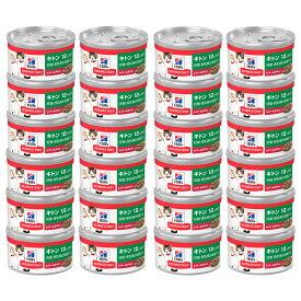 ヒルズ サイエンス・ダイエット キャットフード ウェット キトン 12ヶ月まで 子猫用レバー&チキン缶詰 健やかな成長をサポート 82g×24缶 関東当日便