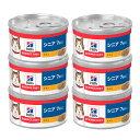 サイエンスダイエット シニア チキン 高齢猫用 7歳以上 82g 6缶入り 正規品 関東当日便