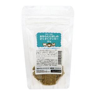 おからとにぼしのさくさくクッキー 25g タンパク質が必要な小動物用 ハムスター モモンガ ハリネズミ 無添加 無着色 小麦粉不使用 関東当日便