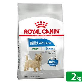 ロイヤルカナン 減量したい犬用 小型犬用 ミニ ライトウェイトケア 生後10ヵ月齢以上 2kg ジップ付(ドッグフード ドライ) POM_D 関東当日便