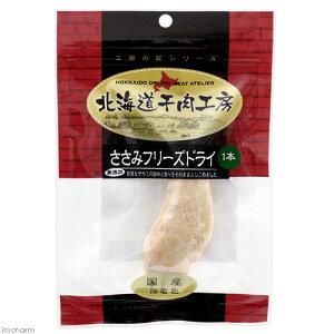 アウトレット品 北海道干肉工房 ささみフリーズドライ 1本 訳あり 関東当日便