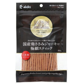 アスク ジャパンプレミアム 国産鶏ささみジャーキー 極細スティック 80g 関東当日便
