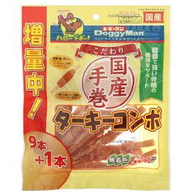 ドギーマン ターキーコンボ 9本 犬 おやつ ささみ 関東当日便