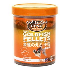 オメガワン ゴールドフィッシュ・ペレット 119g(小粒) 関東当日便