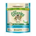 グリニーズ 猫用 グリルツナ味 156g 正規品 お一人様5点限り 関東当日便