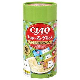 いなば CIAO(チャオ) ちゅ〜るグルメ とりささみバラエティ 14g×30本 関東当日便