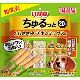 いなば 犬用ちゅるっと とりささみ チキンミックス味 関節の健康配慮 20本入り 関東当日便