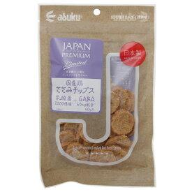 アスク ジャパンプレミアム 国産 鶏ささみチップス+乳酸菌+GABA 60g 関東当日便
