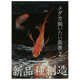 メダカ飼いたい新書2 書籍 関東当日便