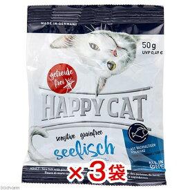 HAPPY CAT センシティブ グレインフリー シーフィッシュ(チキン&シーフィッシュ) 50g 3袋入り 正規品 お一人様1点限り 関東当日便