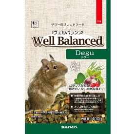 三晃商会 SANKO ウェルバランス デグーフード 400g 関東当日便