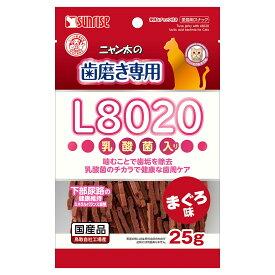 サンライズ ニャン太の歯磨き専用 L8020乳酸菌入り まぐろ味 25g 関東当日便