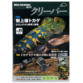 爬虫類・両生類情報誌 隔月刊 クリーパー NO.83 爬虫類 書籍 関東当日便
