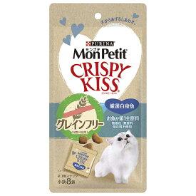 モンプチ クリスピーキッス グレインフリー 厳選白身魚 24g 猫 おやつ モンプチ 関東当日便