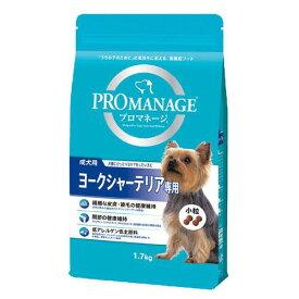 プロマネージ 成犬用 ヨークシャーテリア専用 1.7kg 関東当日便