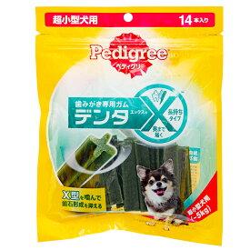 ペディグリー デンタエックス 超小型犬用 レギュラー 14本入り 関東当日便