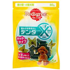ペディグリー デンタエックス 超小型・小型犬用 カットタイプ レギュラー 80g 関東当日便