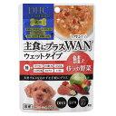 DHC 主食にプラスWAN ウェットタイプ 鮭と6つの野菜 60g 関東当日便