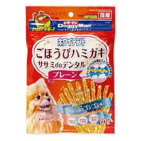 ドギーマン ホワイデント ササミdeデンタル プレーン 70g 犬 おやつ 関東当日便