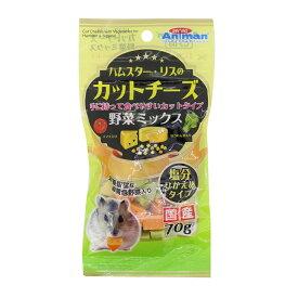ミニアニマン ハムスター・リスのカットチーズ 野菜ミックス 70g おやつ ドギーマン 関東当日便