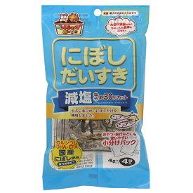 減塩にぼしだいすき 4g×4 犬 猫 おやつ 国産 小分けパック 関東当日便