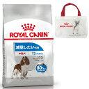 【送料無料】ロイヤルカナン 減量したい中型犬用 ミディアム ライトウェイトケア 3kg ジップ付 おまけ付  POM…