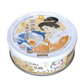 AKANE ささみ&まぐろ味 やさしさとろみ 75g 乳酸菌入り 関東当日便