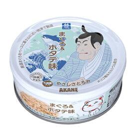 AKANE まぐろ&ホタテ味 やさしさとろみ 75g 乳酸菌入り 関東当日便