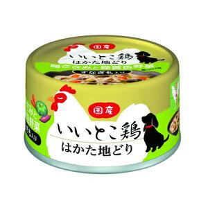 アウトレット品 アイシア いいとこ鶏はかた地どり 鶏ささみと緑黄色野菜 すなぎも入り 65g 12缶入り 訳あり 関東当日便