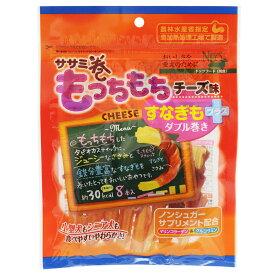 シーズイシハラ NEO ササミ巻き もっちもち チーズ味 すなぎもプラス ダブル巻き 8本入 関東当日便
