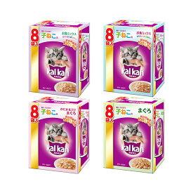 アソート カルカン パウチ 12ヶ月までの子ねこ用 まぐろづくしセット 70g 4種各8袋入り キャットフード 関東当日便