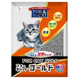 猫砂 新東北化学工業 フォーキャット ゴールド 8L 2袋入り 猫砂 ベントナイト 国産 お一人様1点限り 関東当日便