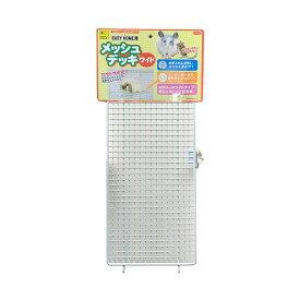 三晃商会 SANKO イージーホーム用メッシュデッキ ワイド 関東当日便